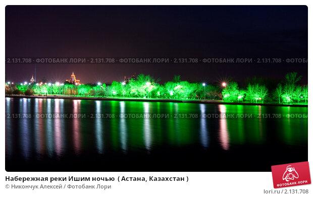 Набережная реки ишим ночью астана