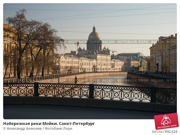 Адрес ресторана: Санкт-Петербург, Набережная реки Мойки, 1/7. Резерв: +7...