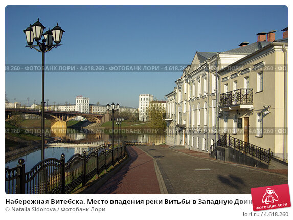 http://prv0.lori-images.net/naberezhnaya-vitebska-mesto-vpadeniya-reki-vitby-0004618260-preview.jpg