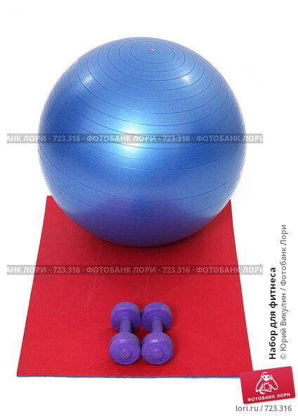 Набор для фитнеса, фото 723316.