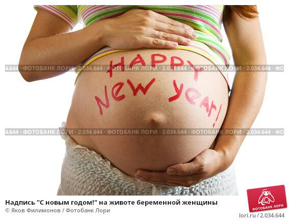Фото надпись на беременном животе