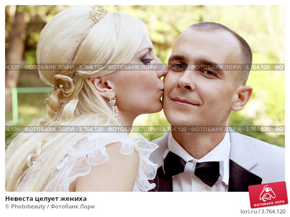 Невеста целует жениха; фото 3764120, фотограф Photobeauty. Фотобанк Лори - Продажа фотографий, иллюстраций и изображений, видео