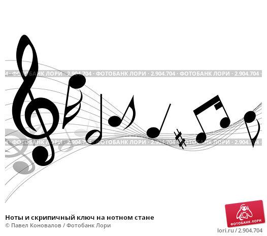 Ноты и скрипичный ключ на нотном стане; иллюстратор Павел Коновалов