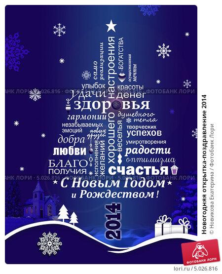 Новая новогодняя открытка