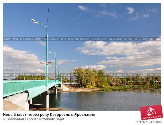 Новый мост через реку Которосль в Ярославле; фотограф Голованов Сергей; дата съёмки 24 сентября 2010 г.; фото 2492004.