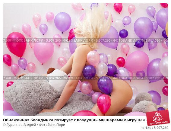 Смотреть секс с воздушными шарами 3 фотография