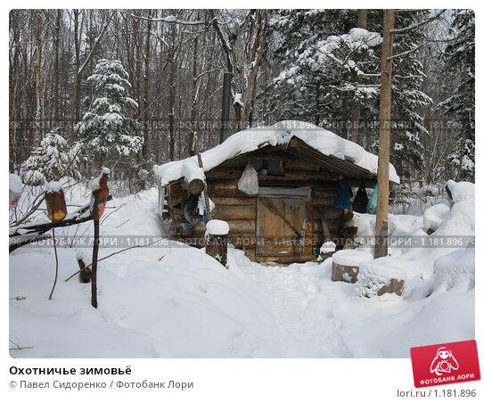 Охотничье зимовьё, фото 1181896, снято 16 февраля 2009 г. (c) Павел Сидоренко / Фотобанк Лори.