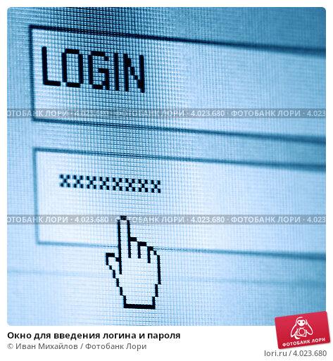 Взломать логин и пароль в window.