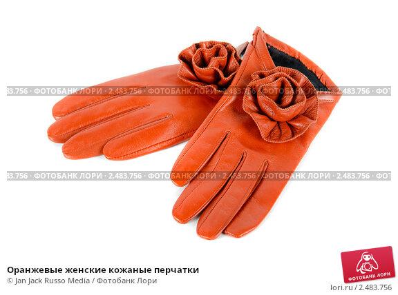 Оранжевые женские кожаные перчатки, фото 2483756, снято 27 февраля 2011...