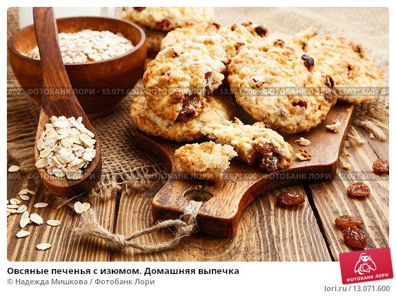 Рецепт овсяных печений с изюмом в домашних условиях