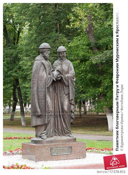Памятник благоверным Петру и Февронии Муромским в Ярославле; фото 17578812, фотограф Бурмистрова Ирина. Фотобанк Лори - Продажа