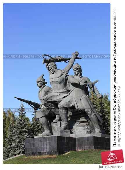 Photo prise au памятник героям октябрьской революции и гражданской войны par илюха б le8/5/2014