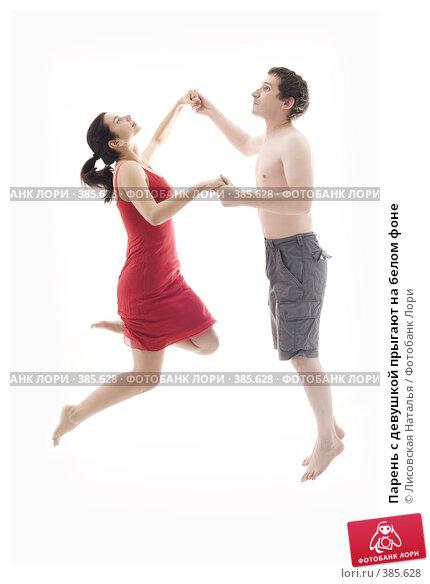 Парень с девушкой прыгают на белом фоне, фото № 385628, снято 3 августа 2008...