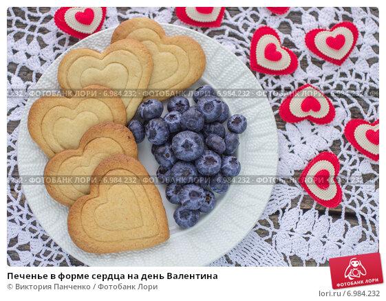 Печенье в форме сердца рецепт