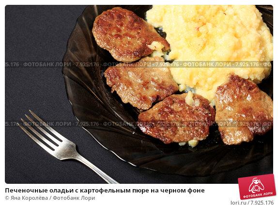 Печеночные оладьи с картофелем рецепт