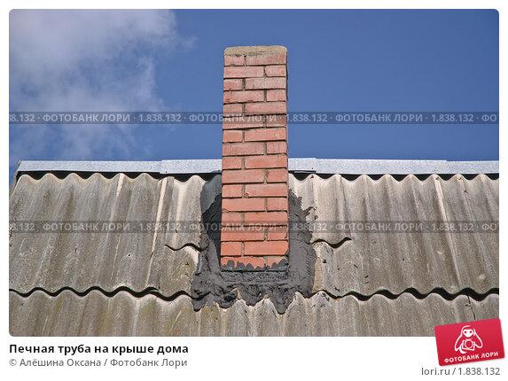 Как сделать крышу возле трубы