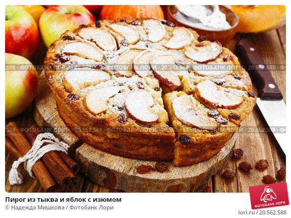 Открытый тыквенный пирог рецепт
