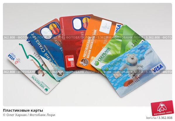 Вы можете оплатить товар с использованием пластиковых карт