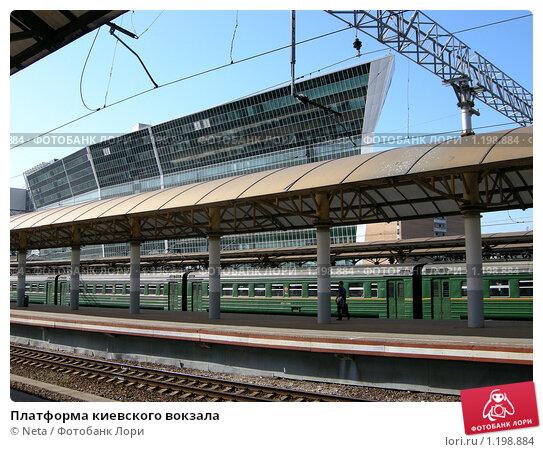 Платформа киевского вокзала; фотограф Neta; дата съёмки 5 сентября 2009 г.; фото 1198884.  Эту и другие фотографии...