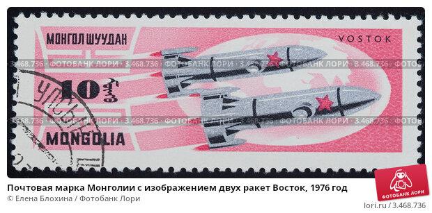 http://prv0.lori-images.net/pochtovaya-marka-mongolii-s-izobrazheniem-dvuh-raket-0003468736-preview.jpg