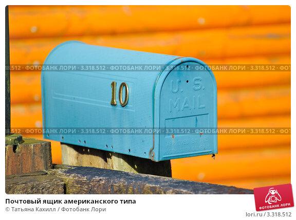 Как сделать американский почтовый ящик
