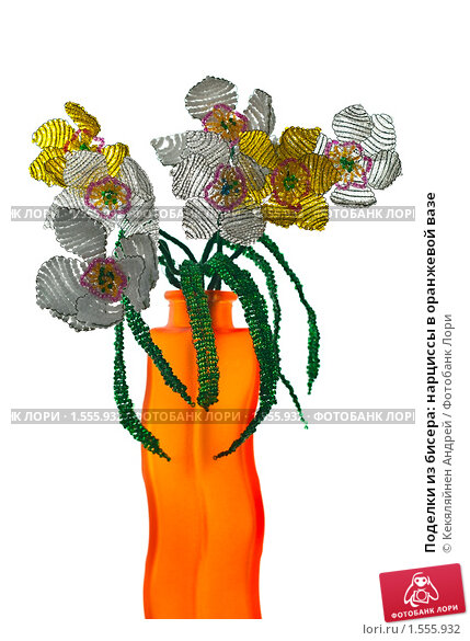 Поделки из бисера: нарциссы в оранжевой вазе, фото 1555932, снято 21 марта 2009 г. (c) Кекяляйнен Андрей / Фотобанк...