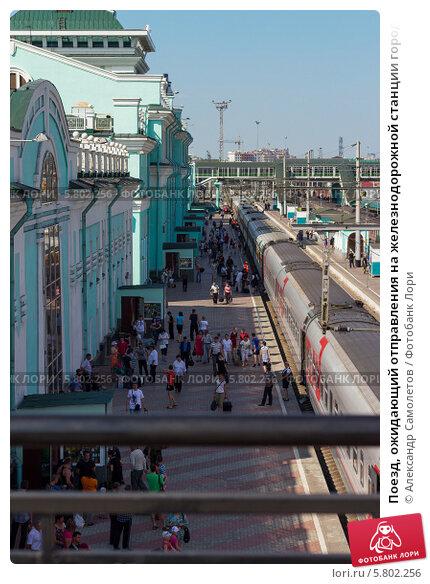 Поезд ожидающий отправления на железнодорожном вокзале города Омска, фото № 5802256, снято 2 июня 2012 г. (c) Александр Самолетов / Фотобанк Лори