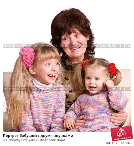 Смотреть две бабушки внучка 14 фотография