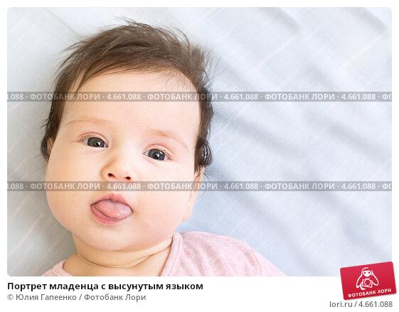 Почему ребенок высовывает язык в 10 месяцев