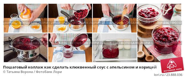 Как сделать клюквенный соус