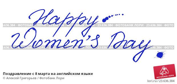 Поздравления с марта на английском языке