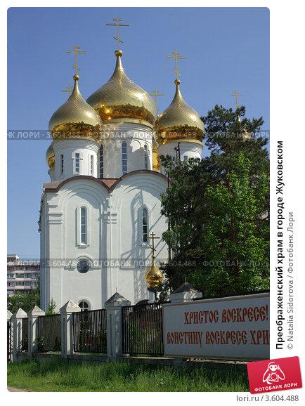Жуковский, раменский, район, город, церковь, храм, дома, квартал