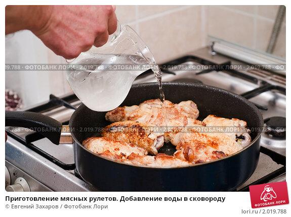 Приготовление мясных рулетов. Добавление воды в сковороду, фото № 2019788, снято 17 августа 2010 г. (c) Евгений Захаров / Фотобанк Лори