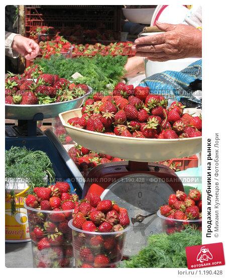 Продажа клубники на рынке, фото 1190428, снято 3 июня 2007 г. (c) Михаил...
