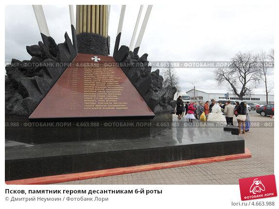 Члены регионального отделения партии возложили цветы к памятнику воинам - десантникам