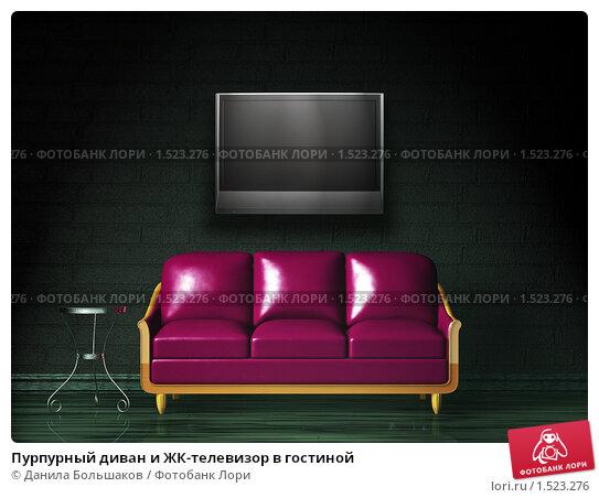 Диван и телевизор фото
