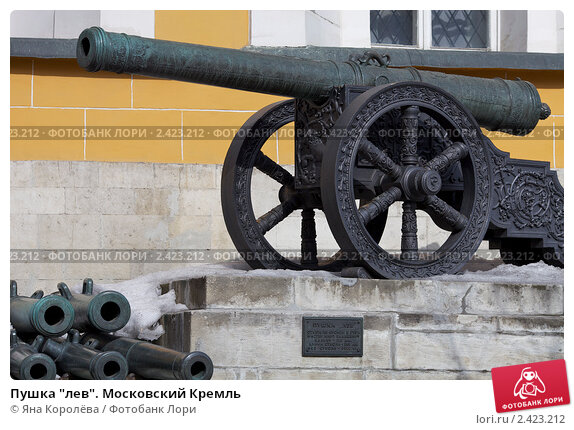 http://prv0.lori-images.net/pushka-lev-moskovskii-kreml-0002423212-preview.jpg