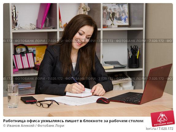 Работницы офиса фото 4 фотография