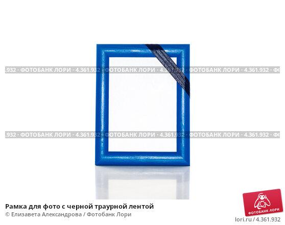 Как сделать черную ленту на фотографии - Kaps-vl.ru