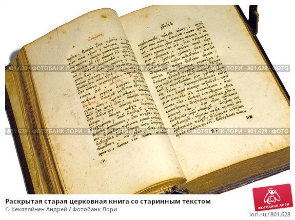 раскрытая старая книга картинки