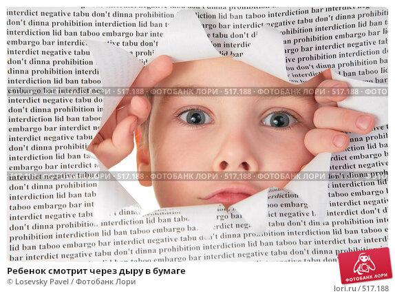 Ребенок смотрит через дыру в бумаге, фото 517188, снято 13 ноября 2012