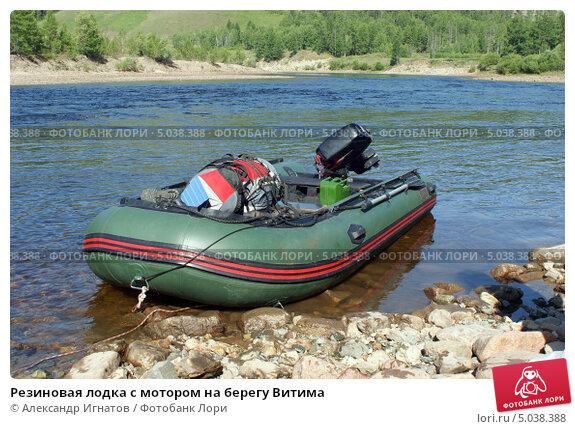 купить в интернет магазине лодку с мотором