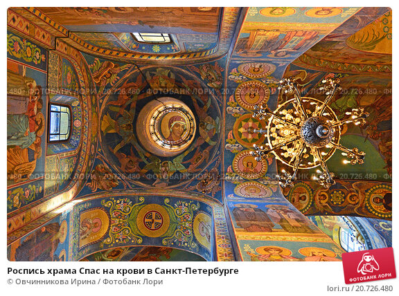 Росписи храмов санкт петербурга