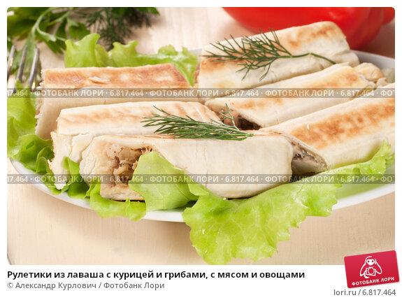 Рецепт лаваша с курицей и овощами
