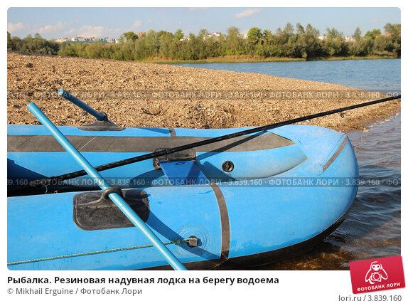 только резиновые лодки для рыбалки цены