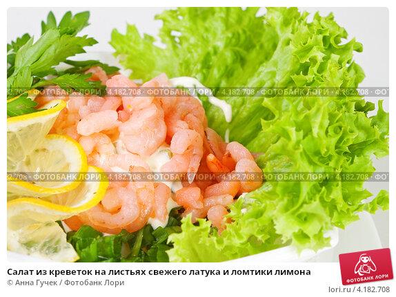Салат из креветки с оливковым маслом