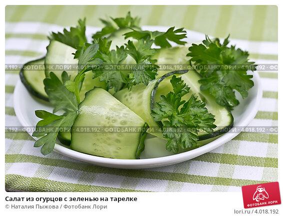 Салат из зелени помидоров и огурцов калорийность