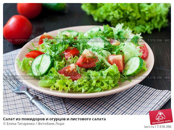 Салат из салата листового и помидорами
