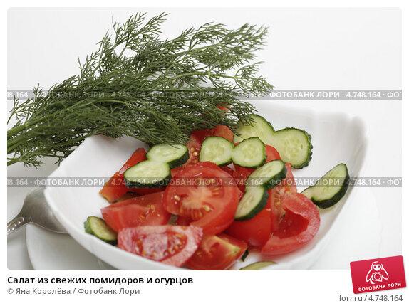 Калорий салат помидор и огурцы