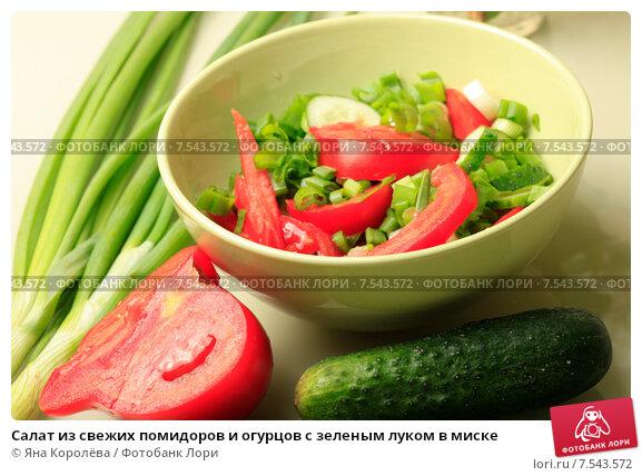 Салат яйца огурец помидоры лук